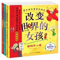 《改变世界的女孩》(精装 全3册)