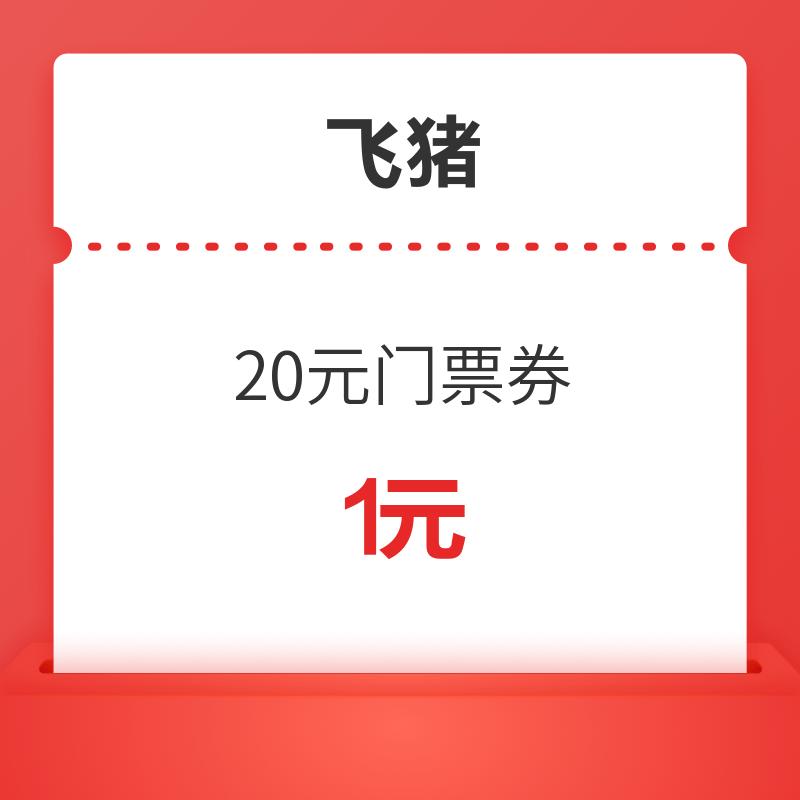 飞猪 周边游20元门票券(满199-20元)