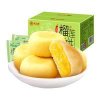 weiziyuan 味滋源 猫山王榴莲饼 500g