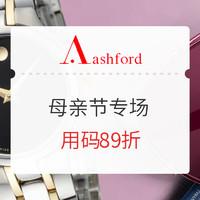 海淘活动:Ashford 母亲节礼品配饰专场