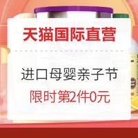 天猫国际官方直营 亲子购物节 进口母婴会场