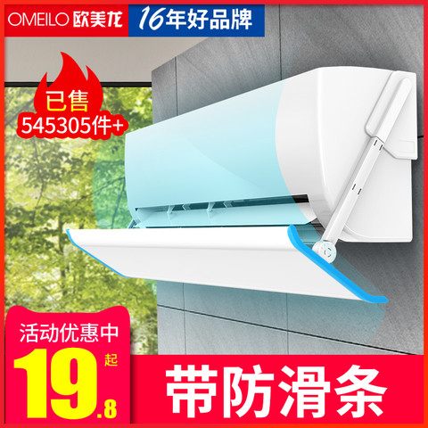 OMEILO 欧美龙 空调遮风板挡风板防直吹出风口罩空调盾导风板月子挡冷气通壁挂式