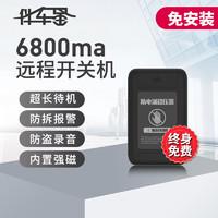 京东PLUS会员 : 伴车星 汽车/个人微型免安装gps定位器跟踪器追踪器 +强磁6800毫安