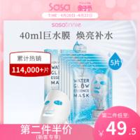 Sasatinnie 40ml巨水膜水光面膜5片补水保湿修护提亮烟酰胺学生女
