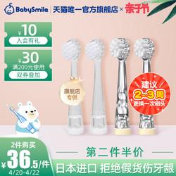 BABYSMILE 宝宝笑容 BabySmile日本婴幼儿童电动牙刷202/204软硬替换刷头2支装0-2-6岁