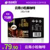 后谷 黑咖啡速溶纯咖啡粉浓苦咖啡2g*75袋