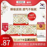 贵艾朗 韩国LG 贵爱娘中草药 卫生巾正品姨妈巾 日用54片 去异味