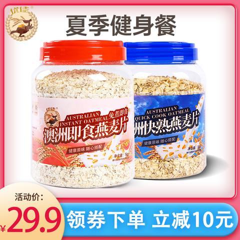优佳澳洲纯燕麦片即食冲饮早餐营养学生懒人燕麦食品健身代餐饱腹