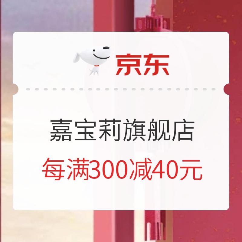 京东 嘉宝莉旗舰店 家装节促销专场