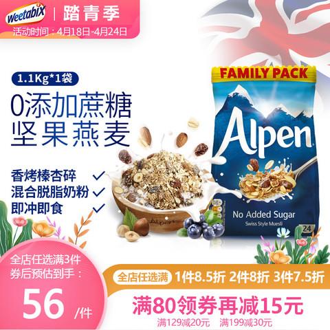 Weetabix 维他麦 欧倍Alpen燕麦片早餐即食谷物含水果坚果脱脂奶粉代餐未加糖1.1kg