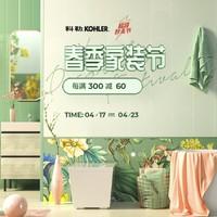 促销活动:科勒官方旗舰店 春季家装节专场大促