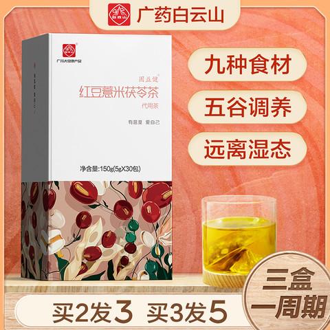 白云山 红豆薏米祛湿茶大麦赤小豆薏仁芡实官方正品去湿气男女除湿