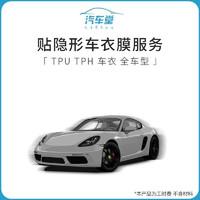 汽车服务 贴隐形车衣膜服务TPU TPH 车衣 全车型