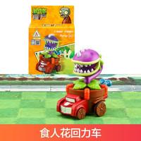 植物大战僵尸游戏玩具套装 食人花回力车