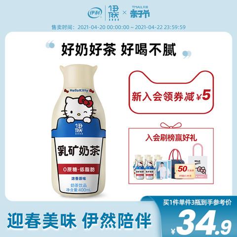 Hellokitty联名款伊利伊然乳矿奶茶低脂正品400ml*3瓶