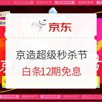 促销活动:京造 超级秒杀节主会场