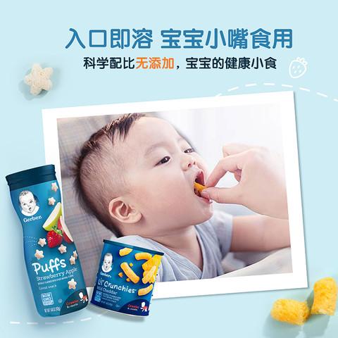 Gerber 嘉宝 进口婴儿辅食3段多口味星星切达泡芙42g/罐宝宝零食