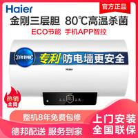 Haier 海尔 Haier/海尔恒温储水式电热水器50/60L速热智能预约PA1