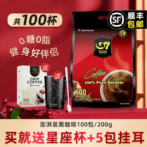 G7美式纯黑咖啡无糖减燃正品0脂越南进口速溶咖啡粉提神健身正品
