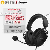 Kingston 金士顿 HyperX Cloud Alpha S阿尔法加强版赛博朋克游戏耳机(曜石黑)
