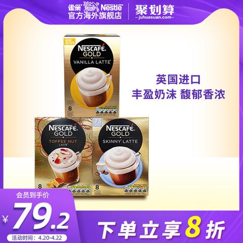 Nestlé 雀巢 英国进口 雀巢金牌咖啡太妃香草脱脂拿铁提神速溶咖啡粉3口味