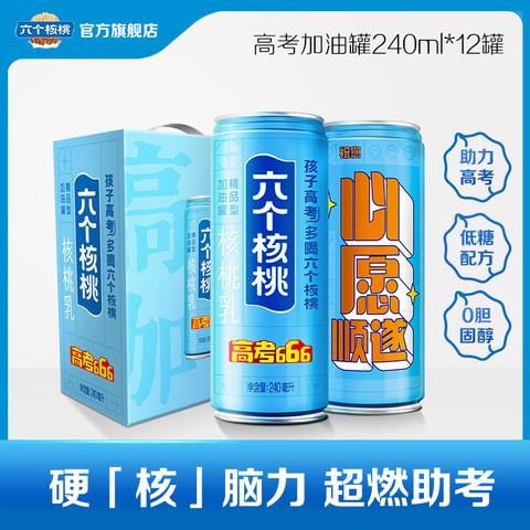 养元 林依轮推荐六个核桃高考加油罐240ml*12核桃乳饮料植物蛋白送礼