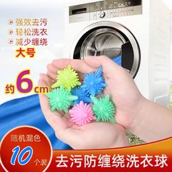 洗衣球去污防缠绕家用魔力日本洗衣机防绕球除毛大号清洁球神器球