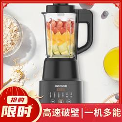 Joyoung 九阳 破壁机九阳家用榨汁机