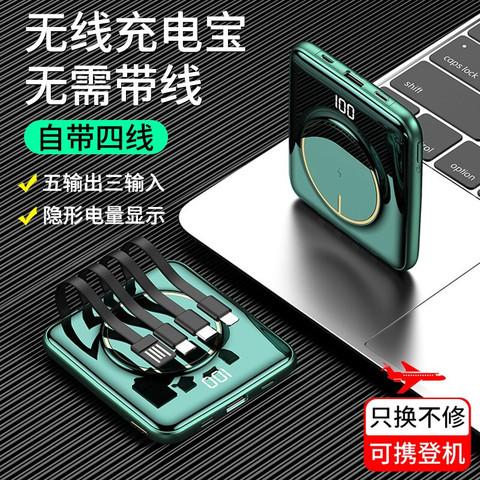 ZNNCO  充电宝20000毫安时自带线超薄小巧迷你便携无线快充大容量移动电源苹果华为1WmAh手机 快充版