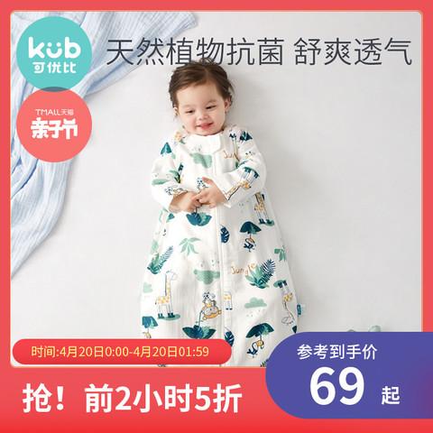 kub 可优比 KUB可优比婴儿睡袋春秋儿童防踢被四季通用新生儿棉纱布宝宝睡袋