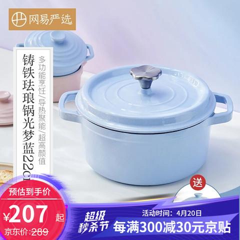 YANXUAN 网易严选  铸铁搪瓷炖锅煲汤锅 22cm 光梦蓝(浅蓝色)22cm+送炖盅