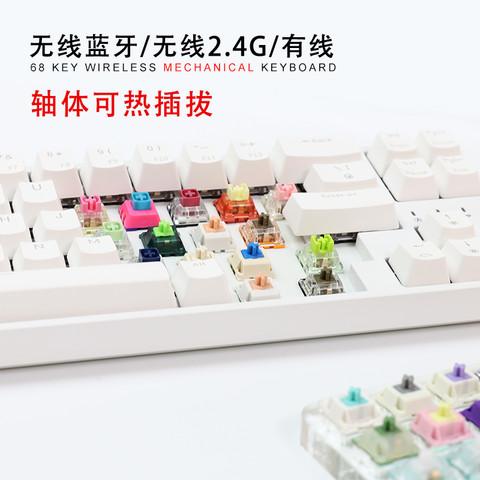 ROYAL KLUDGE RK68/871三模机械键盘客制化热插拔轴无线蓝牙2.4G可充电背光68键