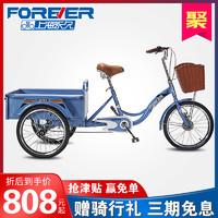 FOREVER 永久 永久牌老年三轮车人力自行车载货车老人代步车脚蹬双人车脚踏单车