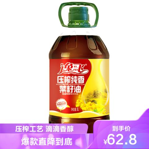 逸飞  压榨纯香菜籽油5L 食用油四川风味菜籽油