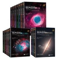 《阿西莫夫科幻圣经:银河帝国》(1-15大全集)亚马逊kindle电子书