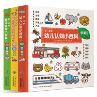 《0-4岁幼儿认知小百科》(全3册)