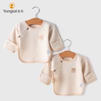 Tong Tai 童泰  婴儿纯棉半背衣 2件装