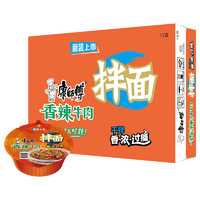限地区:康师傅 香辣牛肉干拌面 128g*12碗