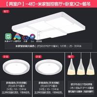 OPPLE 欧普照明 爱的魔方 LED智能吸顶灯套装 客厅灯+卧室*2+餐吊