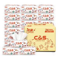 C&S 洁柔 抽纸纸巾 24包整箱