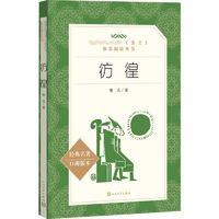 《彷徨》鲁迅 人民文学出版社