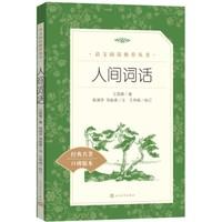 《人间词话》人民文学出版社