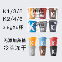 卡尔蓝芝冷萃即溶咖啡纯咖啡粉冻干黑咖啡K2/4/6品鉴装 2.8克