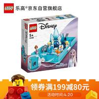 LEGO 乐高  迪士尼公主系列 43189 艾莎和水精灵诺克的故事书大冒险