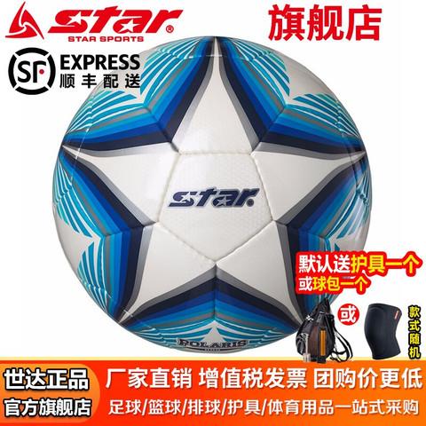 star 世达 世达(star)足球成人比赛SB3165/SB4124 SB3164C(手缝4号球)