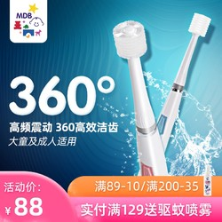 MDB 智慧宝贝 mdb360 儿童电动牙刷
