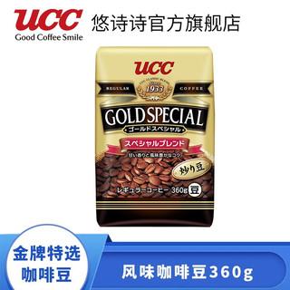 UCC 悠诗诗 UCC咖啡豆 日本进口精选阿拉比卡咖啡豆口感浓郁 综合咖啡豆