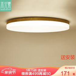 木元素  led吸顶灯实木客厅灯 圆38cm 30W 适用8-12㎡ 白光