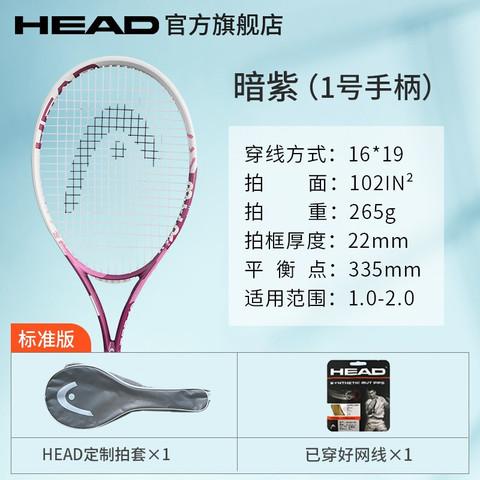HEAD 海德 HEAD网球拍碳素进阶单人拍女大学生初学者碳素海德MX女性拍 Mx女性拍2.0(暗紫色)标准版