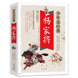PLUS会员 : 《杨家将 》 少年读经典系列